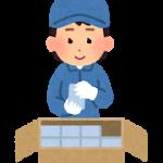 TSK1098☆工場で部材の梱包作業☆土日祝休み☆空調完備☆男女活躍中
